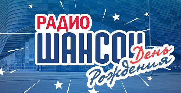 «Радио Шансон» отметит свой День Рождения в Сочи - Новости радио OnAir.ru