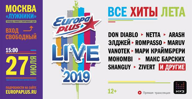 Элджей выступит на Europa Plus LIVE 2019 - Новости радио OnAir.ru