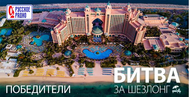«Русское Радио» поздравляет победителей «Битвы за шезлонг» - Новости радио OnAir.ru