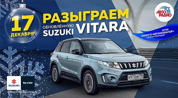 Сегодня «Авторадио» разыграет последний автомобиль в этом году в игре «Много автомобилей. Сезон премьер» - Новости радио OnAir.ru