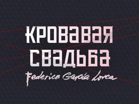 """Высший закон любви: премьера """"Кровавой свадьбы"""" в Театре Искандера"""