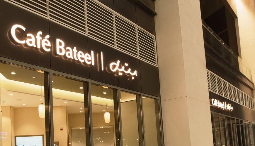 Cafe Bateel Riyadh Park image