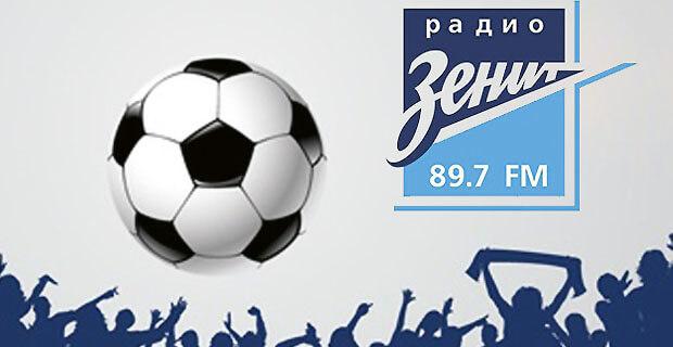 Александр Медведев в эфире «Радио Зенит» рассказал о порядке посещения домашних матчей «Зенита» - Новости радио OnAir.ru