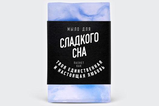 Мыло ручной работы «Для Сладкого сна» парфюмированное. Унисекс