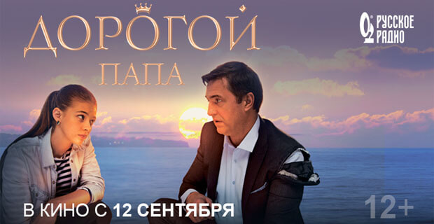 «Русское Радио» приглашает на премьеру семейной комедии «Дорогой папа» - Новости радио OnAir.ru