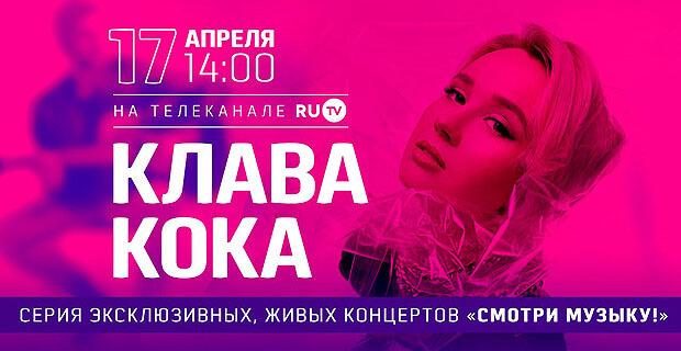 Будь в центре концертной жизни, оставаясь дома: популярные артисты выступят в эфире телеканала RU.TV - Новости радио OnAir.ru