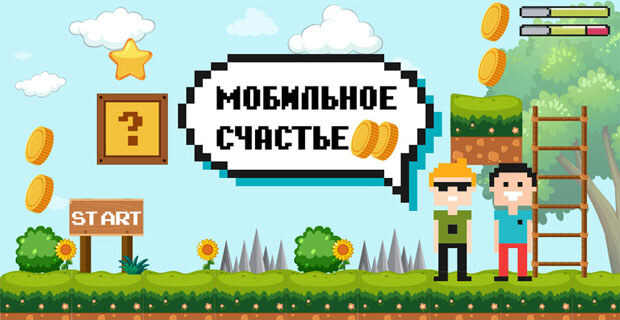 Игра «Мобильное счастье». Красавцы Love Radio дарят слушателям деньги - Новости радио OnAir.ru