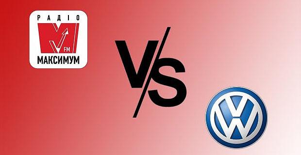 Украинское Радио МАКСИМУМ будет судиться с немецким Volkswagen - Новости радио OnAir.ru