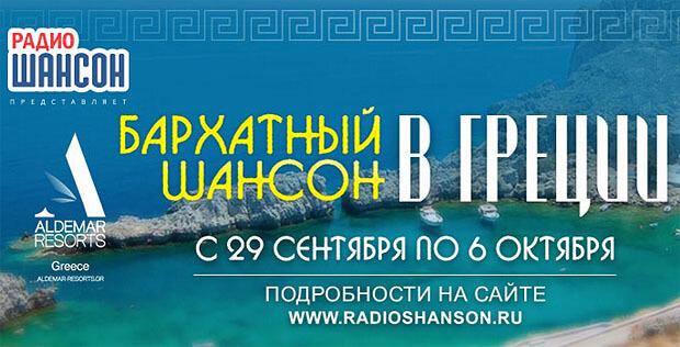 «Радио Шансон» приглашает на музыкальный фестиваль «Бархатный Шансон» - Новости радио OnAir.ru
