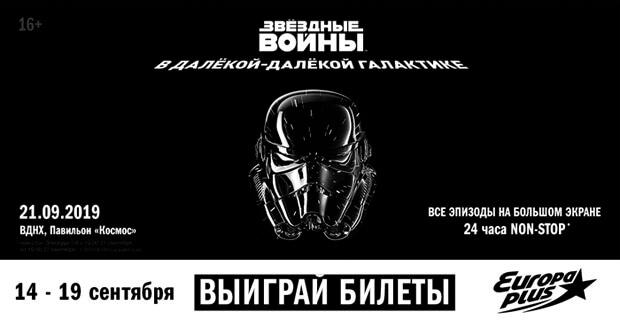 24 часа «Звёздных Войн» от «Европы Плюс» - Новости радио OnAir.ru