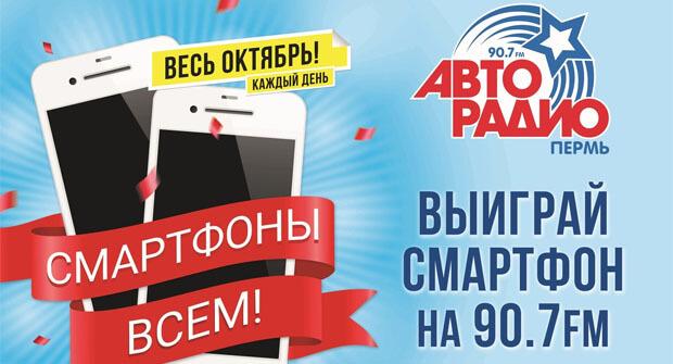 «Авторадио-Пермь» дарит смартфоны весь октябрь - Новости радио OnAir.ru