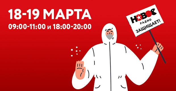 «Новое Радио» защищает: станция раздаст москвичам дефицитные антисептики - Новости радио OnAir.ru