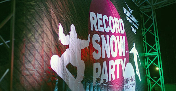 Record post-БЛИН Snow Party состоялась в Нижнем Новгороде - Новости радио OnAir.ru
