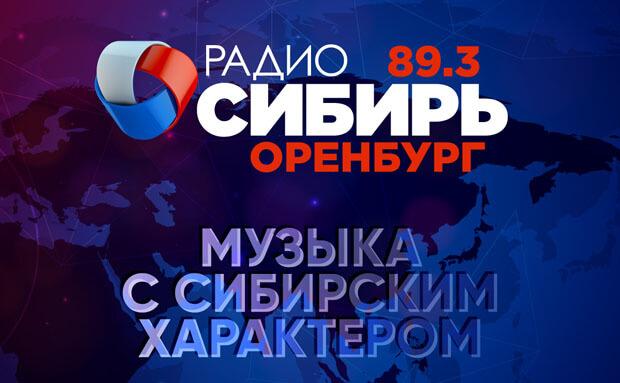 «Радио Сибирь» начало вещание в Оренбурге - Новости радио OnAir.ru