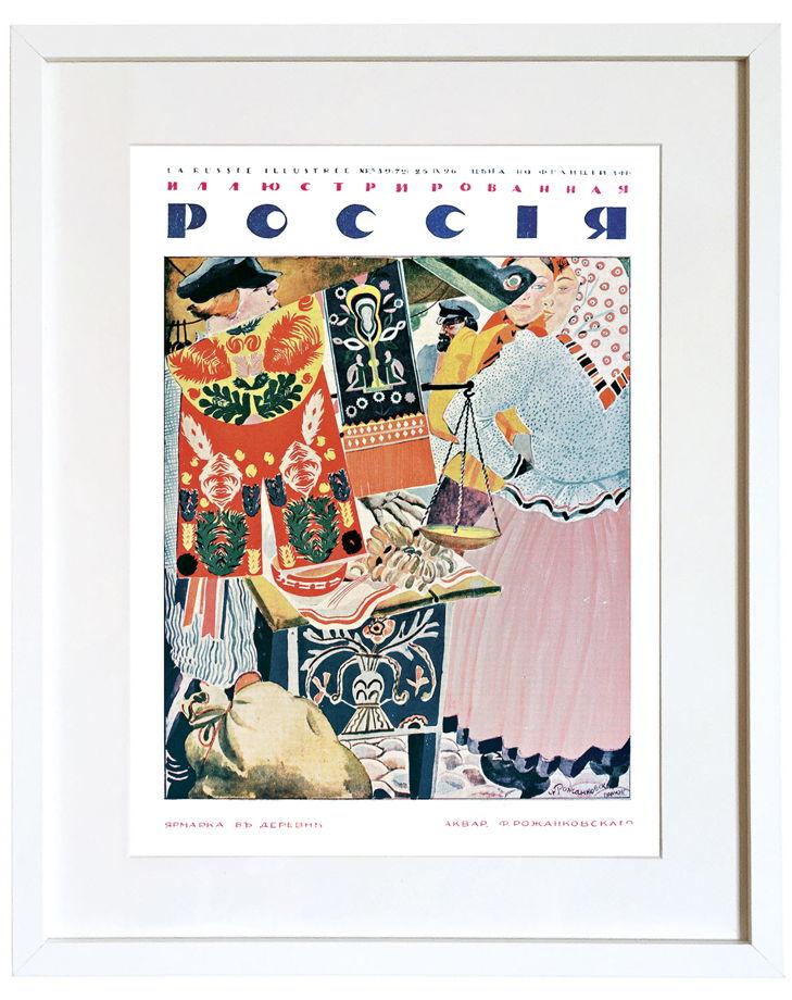 "Плакат ""La Russe Illustree"" 1926 год.  Репринт."