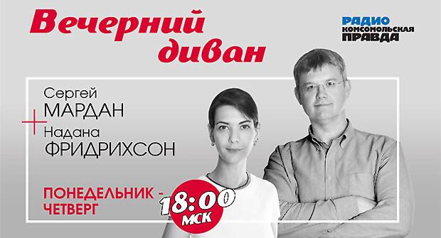 «Вечерний диван» – новое шоу на Радио «Комсомольская правда» - Новости радио OnAir.ru