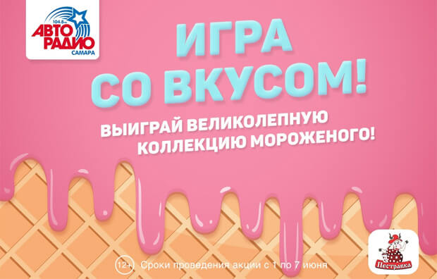 «Игра со вкусом!» на «Авторадио-Самара» - Новости радио OnAir.ru