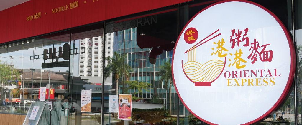 Oriental Express 港粥港麵