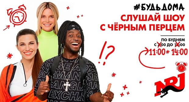 #EnergyDoma у каждого: ведущие «Шоу с Черным Перцем» приглашают на онлайн-эфиры со звездами - Новости радио OnAir.ru