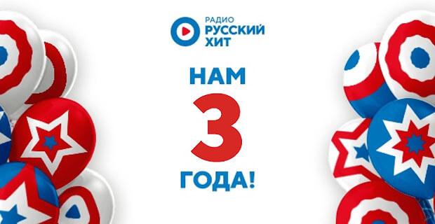 Радио «Русский Хит» – 3 года в эфире - Новости радио OnAir.ru