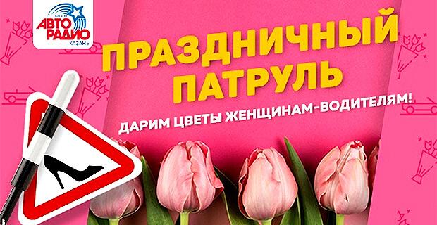 Праздничный патруль «Авторадио» уже на дорогах Казани - Новости радио OnAir.ru