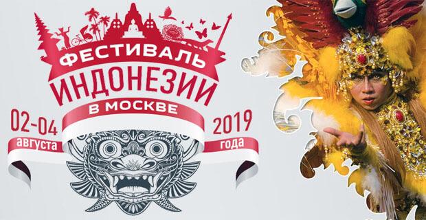 При поддержке Relax FM в Москве состоится Фестиваль Индонезии – одно из самых ярких и масштабных культурных событий лета - Новости радио OnAir.ru