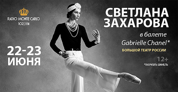 Радио Monte Carlo разыгрывает билеты на мировую премьеру Светланы Захаровой «MODANSE» в Большом театре - Новости радио OnAir.ru