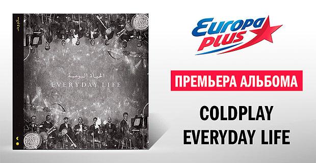 «Европа Плюс» подарит своим слушателям новый альбом Coldplay - Новости радио OnAir.ru