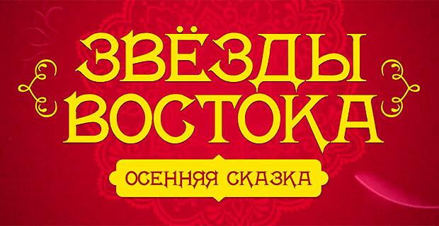 Смотрите концерт «Звёзды Востока. Осенняя сказка» в Youtube - Новости радио OnAir.ru