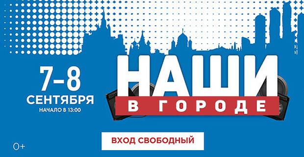 «НАШИ В ГОРОДЕ» в Москве: организаторы фестиваля объявили праздничный лайн-ап - Новости радио OnAir.ru
