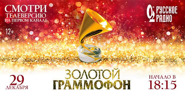 Смотрите телеверсию Премии «Золотой Граммофон − 2019» на Первом канале - Новости радио OnAir.ru