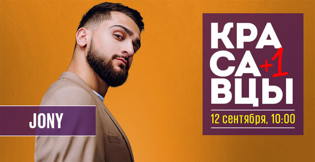 Jony в гостях у Красавцев Love Radio - Новости радио OnAir.ru