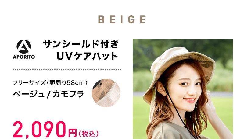 BEIGE サンシールド付きUVケアハット フリーサイズ(頭周り58cm)ベージュ/カモフラ2,090円(税込)