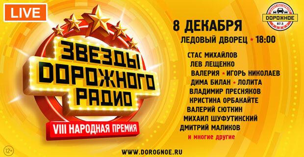 Прямая трансляция концерта «Звезды Дорожного радио» из Санкт-Петербурга! Смотреть онлайн - Новости радио OnAir.ru