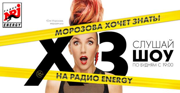 «МОРОЗОВА ХЗ ШОУ» – слушайте в эфире Радио ENERGY и смотрите на YouTube - Новости радио OnAir.ru