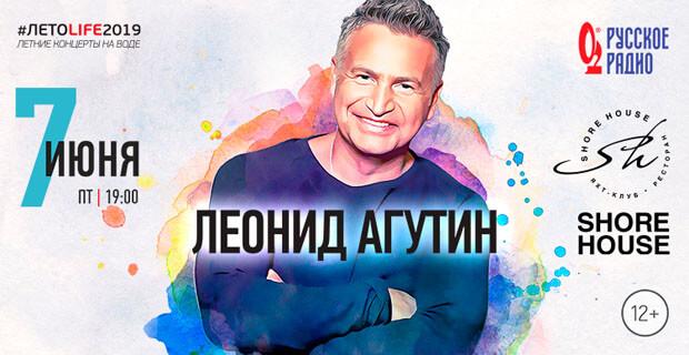 «Русское Радио» и Shore House представляют: Леонид Агутин в проекте #летоlife2019 - Новости радио OnAir.ru