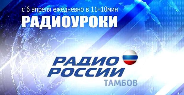 На «Радио России – Тамбов» будут проводить радиоуроки по различным школьным предметам - Новости радио OnAir.ru