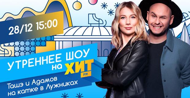 Хит FM приглашает: на коньки в «Лужники» - Новости радио OnAir.ru