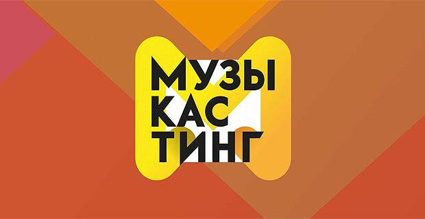 «Музыкастинг 2.0» открывает таланты - Новости радио OnAir.ru