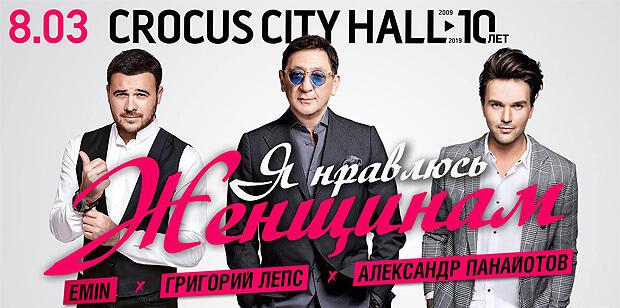 «Авторадио» – партнер концерта «Я нравлюсь женщинам» к Международному женскому дню - Новости радио OnAir.ru