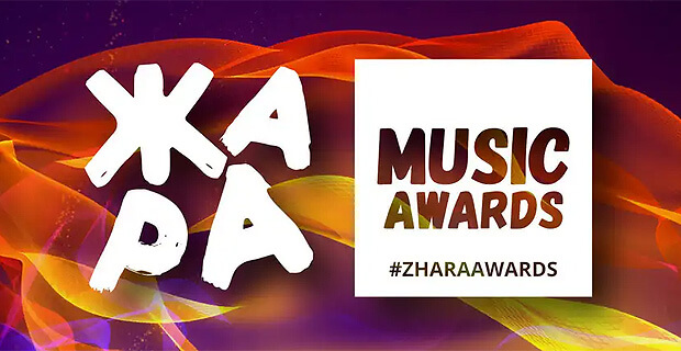 II музыкальная премия «ЖАРА Music Awards» пройдет в Москве при поддержке «Авторадио» - Новости радио OnAir.ru