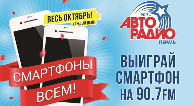 Смартфоны от «Авторадио-Пермь» получили самые внимательные слушатели - Новости радио OnAir.ru