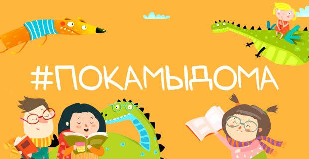 На Детском радио завершился проект #ПокаМыДома - Новости радио OnAir.ru