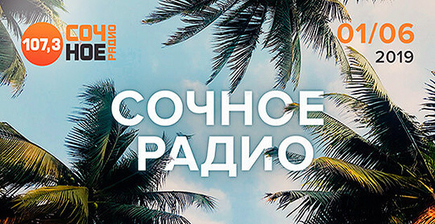 В эфир Казани вернулось радио «Сочное» - Новости радио OnAir.ru
