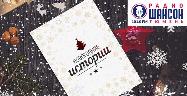 Радио «Шансон» до конца декабря будет рассказывать про самые веселые новогодние истории тюменцев - Новости радио OnAir.ru