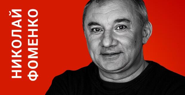 Николай Фоменко рассказал «Подъемникам» о своей роли в грядущей премьере высокотехнологичного шоу - Новости радио OnAir.ru