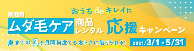 家庭用ムダ毛ケア商品レンタル応援キャンペーン
