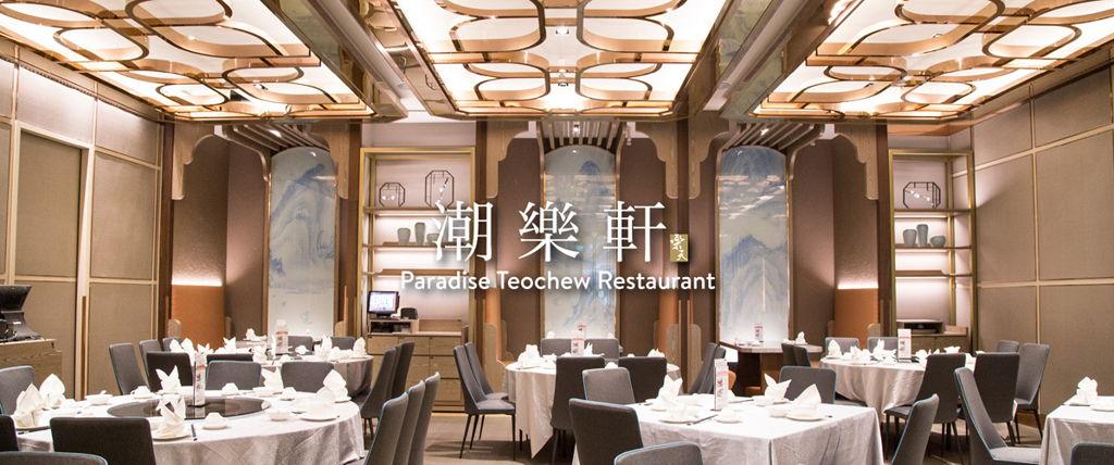 Paradise Teochew