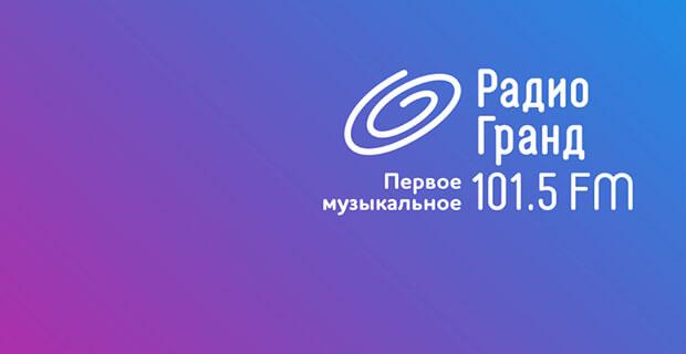 Радиостанцию «Гранд» национализировали втайне от его владельца - Новости радио OnAir.ru
