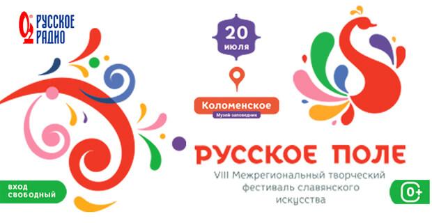 «Русское Радио» представит концертную программу на фестивале «Русское поле» - Новости радио OnAir.ru